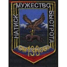 Нашивка 136 ОМСБр 58 АРМИЯ Буйнакск Натиск Мужество Быстрота