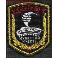 Patch 149th guards motorized rifle Częstochowa regiment. Courage and honor