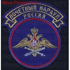 Patch 154 detached commandant regiment. Kommendantsky platoon of honor.