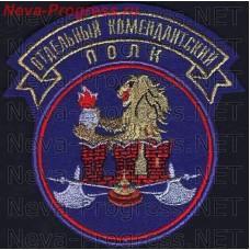 Нашивка 154 отдельный комендантский полк. Со львом.