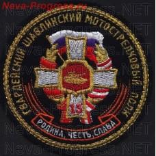 Patch 15 Sablinski Guards motorized rifle regiment.