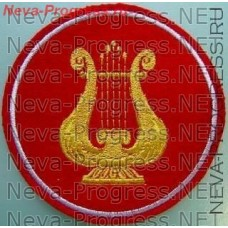 Patch Russian Army Military musicians