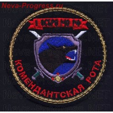 Patch 1 independent infantry brigade for the protection of defense of the Russian Federation Kommendantsky company