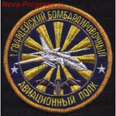 Patch 1 Guards bomber aviation regiment