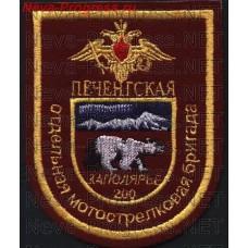 Нашивка 200-я Отдельная Мотострелковая Бригада БВ СФ. Печенга Мурманской области.
