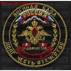 Нашивка 201 военная база Таджикистан. Долг Честь Отечество.