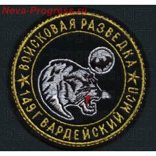 Нашивка 149-й гвардейский мотострелковый полк — войсковая разведка