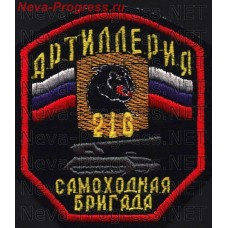 Patch 216 self-propelled artillery brigade