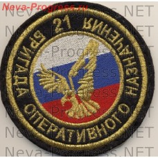 Patch 21 brigade for operational use. To metanite. The black cloth.