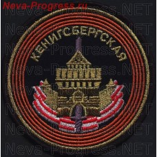 Patch 22 guards Königsberg red banner army