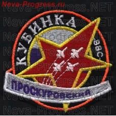 Patch 237 aviatsentr Cathedral. Kubinka. BBC