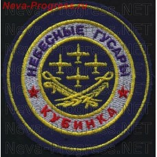 Patch 237 aviatsentr Celestial hussars. Kubinka