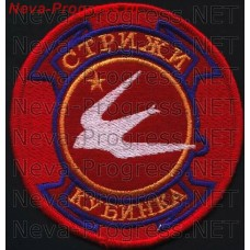 Patch 237 aviatsentr Swifts. Kubinka (serger)