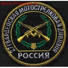 Patch 27th guards motorized rifle Omsk-the Novobugsky division