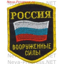 Patch RUSSIAN armed forces. Pentagonal flag (overlock)