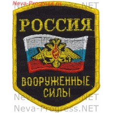 Patch RUSSIAN armed forces. Pentagonal with flag and eagle (overlock)