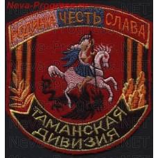 Нашивка 2 таманская мотострелковая дивизия Родина Честь Слава