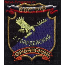 Patch of the 2nd guards bomber aviation regiment of the Russian air force