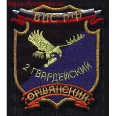 Нашивка 2-й гвардейский бомбардировочный авиационный полк ВВС РФ