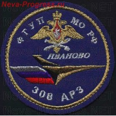 """Patch 308 Aircraft repair plant"""". FSUE RUSSIAN FEDERATION"""