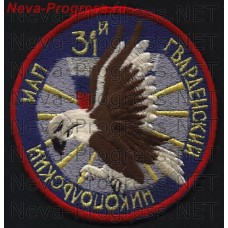 Patch 31st guards Nikopol red banner fighter aviation regiment