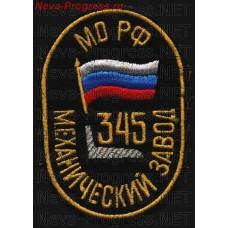Patch 345 mechanical plant (Ekaterinburg)