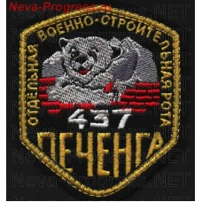 Patch 437 private military construction company. Murmansk oblast