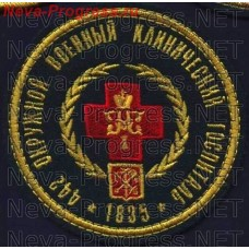 Patch 442 district military hospital of Soloveva