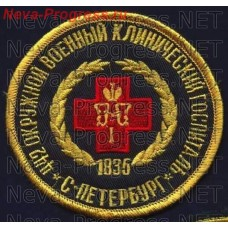 Patch 442 district military hospital Soloviev (overlock)