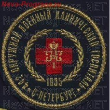 Patch 442 district military hospital Solovyov (metanite)