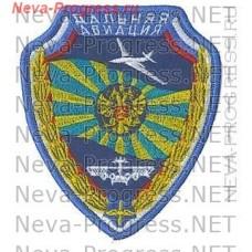 Нашивка Армии России  дальняя авиация