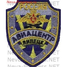 Patch 4th aviation center, Lipetsk air force (eagle)