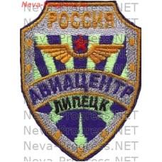 Нашивка 4-й авиацентр ВВС Липецк (с птичкой)