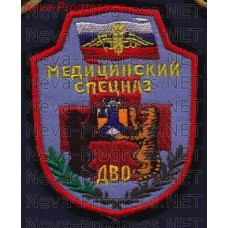 Patch 697 th medical detachment of special purpose, Feb