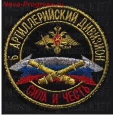 Нашивка 6-й отдельный гвардейский артилерйский дивизион