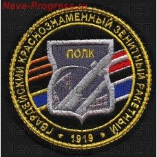 Patch 6th guards anti-aircraft missile regiment