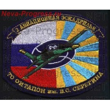 Patch 2 Squadron. 70 AITAPE them. Seregina (oval)