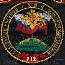 Нашивка Армии России  712bat  образца до 2012 года