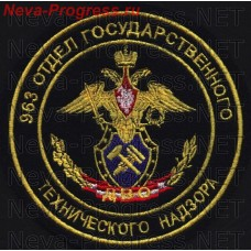 Patch 963-th Department of the state technical supervision