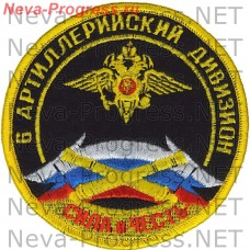 Patch 6 artillery battalion (strength and honor), round with eagle MIA (embroidered)