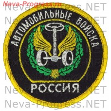 Patch army road RUSSIA