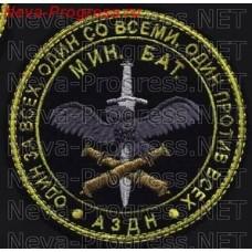 Нашивка АЗДН Зенитный батальон 96 мм один за всех один со всеми один против всех Мин. бат.