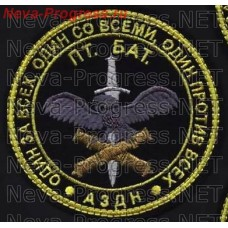 Нашивка Нашивка АЗДН Зенитный батальон 96 мм один за всех один со всеми один против всех Пт. бат.