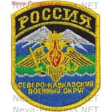 Нашивка Северо-Кавазкий военный округ РОССИЯ