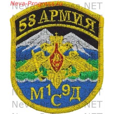 Badge of Russian Army 58 army 19 MSD