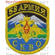Badge of Russian Army 58 army SKVO