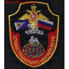 Patch the special control Service of the defense Ministry