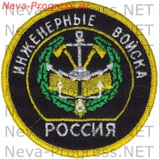 Нашивка Инжинерные войска РОССИЯ (оверлок)