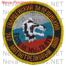 Patch 242 zalishchyky guards motorized rifle regiment (If not us then who)