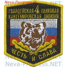 Нашивка Гвардейская 4 танковая Кантемировская дивизия